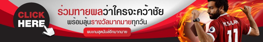 ข่าวฟุตบอล 7m,ทีเด็ด,ผลฟุตบอล บอลไทย บอลต่างประเทศ