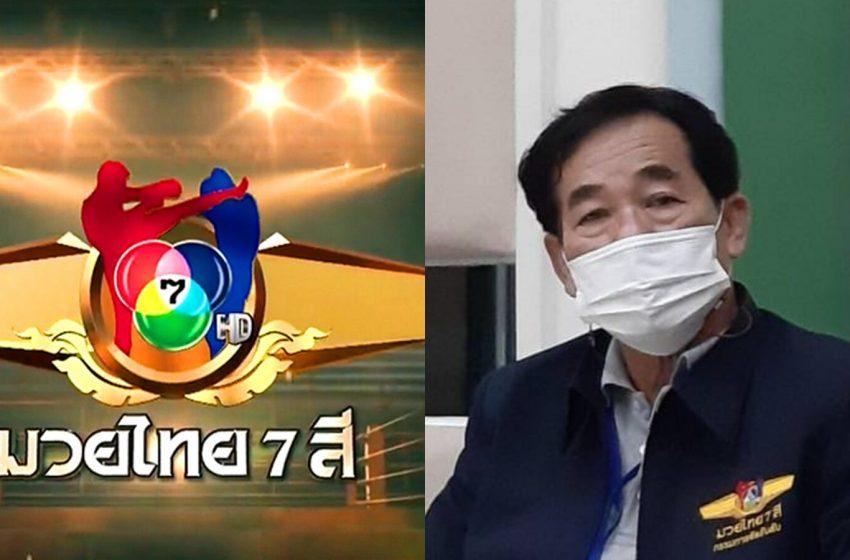 ศึกมวยไทย7สียันงดจัดรอสถานการณ์โควิดคลี่คลาย