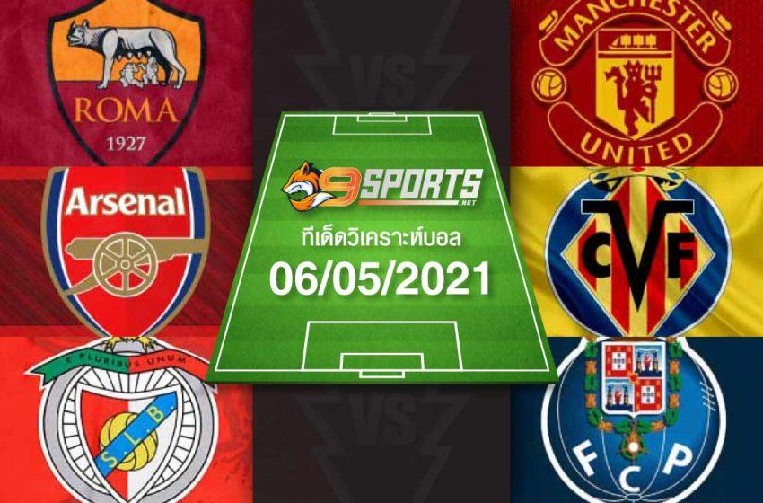 ทีเด็ดบอล 06/05/2021 ฟันธง ล้มโต๊ะ