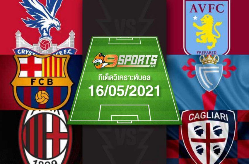 ทีเด็ดบอล 16/05/2021 ฟันธง ล้มโต๊ะ