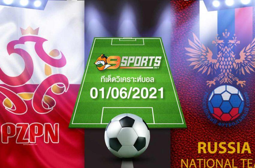 ทีเด็ดบอล 01/06/2021 ฟันธง ล้มโต๊ะ