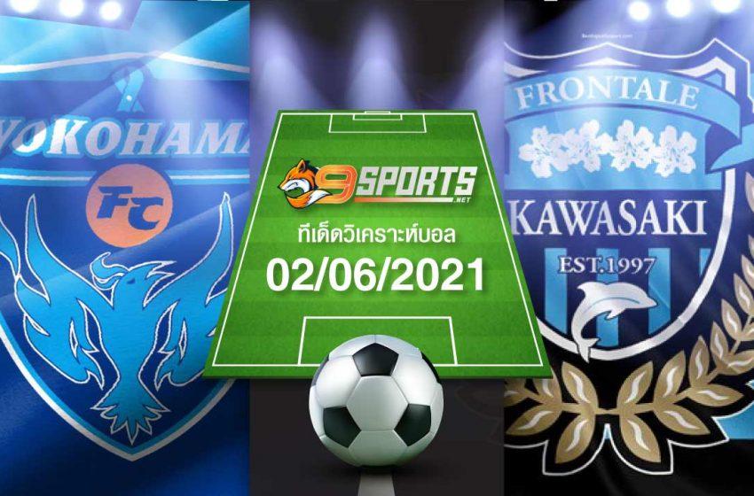 ทีเด็ดบอล 02/06/2021 ฟันธง ล้มโต๊ะ