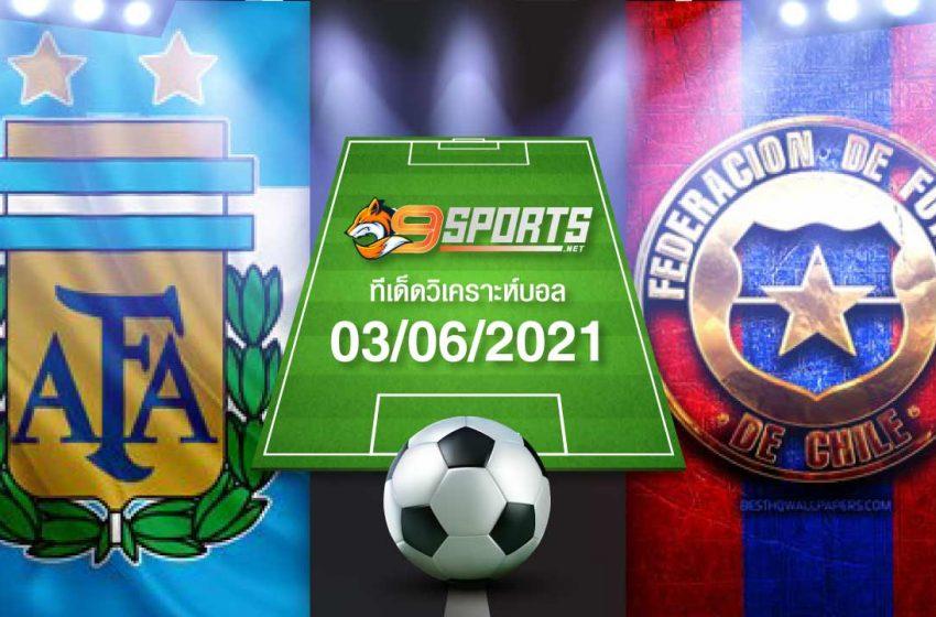 ทีเด็ดบอล 03/06/2021 ฟันธง ล้มโต๊ะ