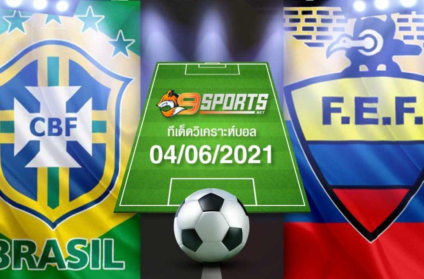 ทีเด็ดบอล 04/06/2021 ฟันธง ล้มโต๊ะ