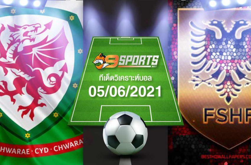 ทีเด็ดบอล 05/06/2021 ฟันธง ล้มโต๊ะ