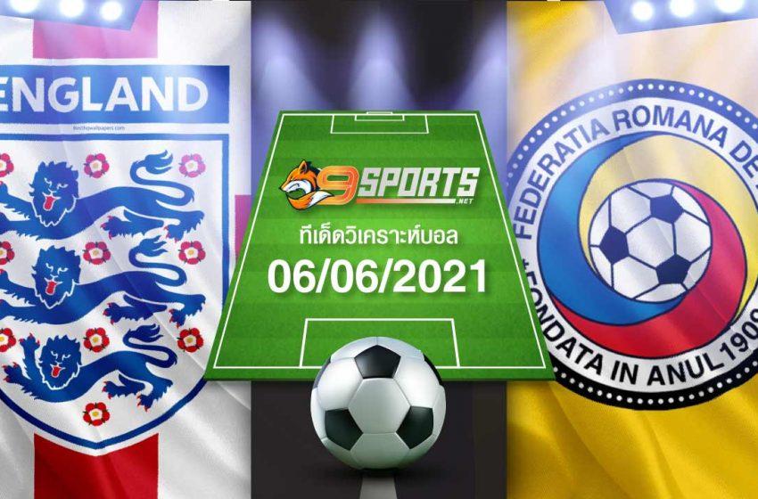 ทีเด็ดบอล 06/06/2021 ฟันธง ล้มโต๊ะ