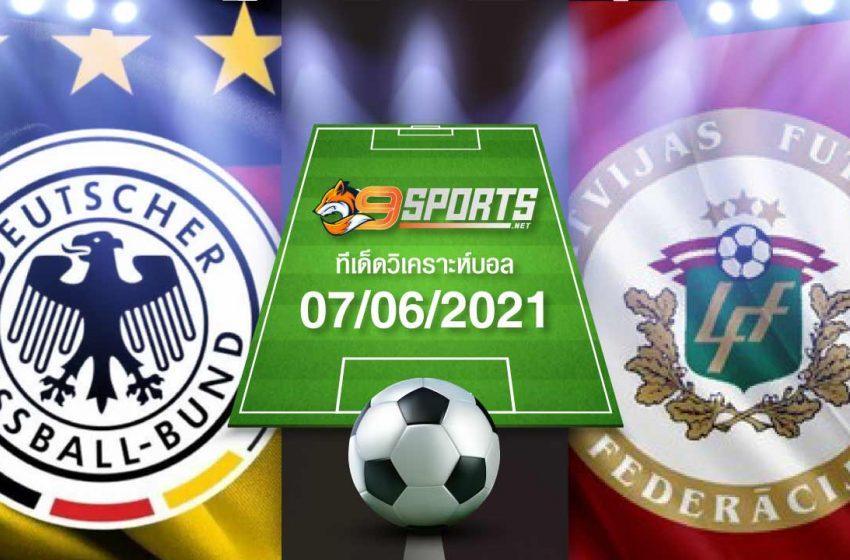 ทีเด็ดบอล 07/06/2021 ฟันธง ล้มโต๊ะ