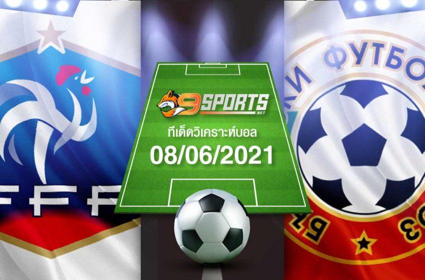 ทีเด็ดบอล 08/06/2021 ฟันธง ล้มโต๊ะ