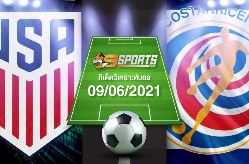 ทีเด็ดบอล 09/06/2021 ฟันธง ล้มโต๊ะ