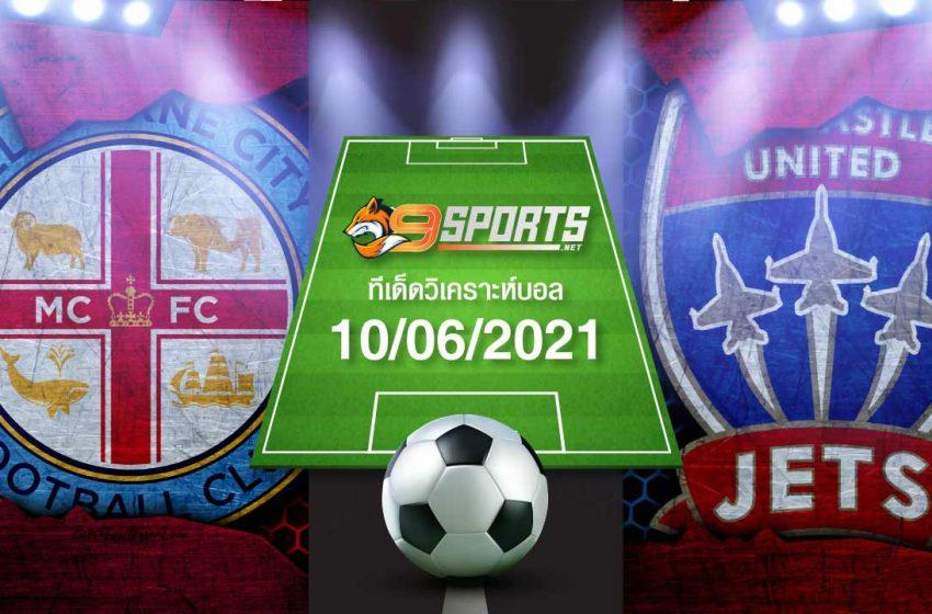 ทีเด็ดบอล 10/06/2021 ฟันธง ล้มโต๊ะ