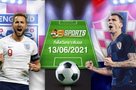 ทีเด็ดบอล 13/06/2021 ฟันธง ล้มโต๊ะ