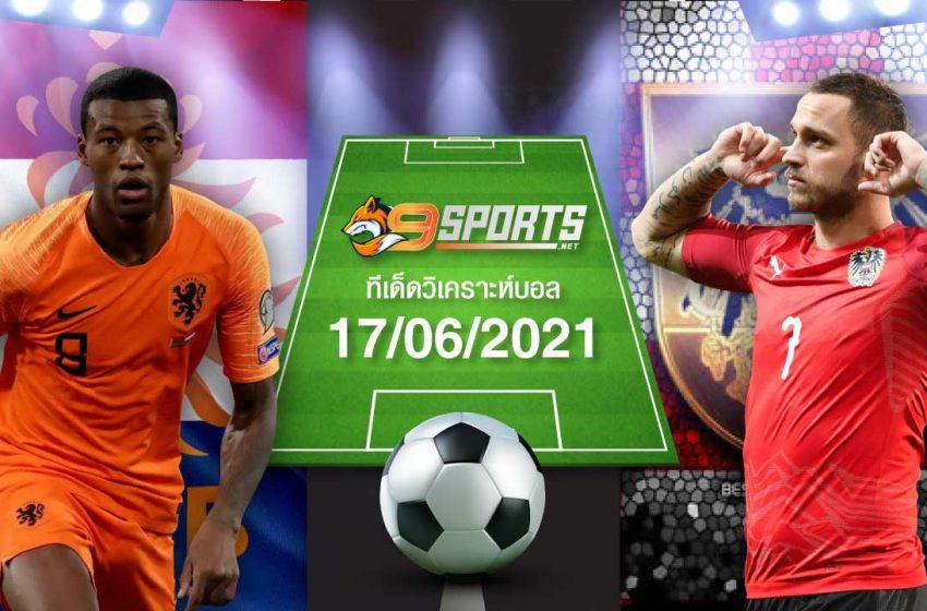 ทีเด็ดบอล 17/06/2021 ฟันธง ล้มโต๊ะ