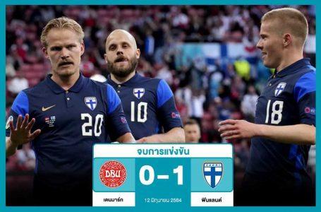 ฟินแลนด์พลิกโค่น 1-0 โคนมมีพลาดโทษ