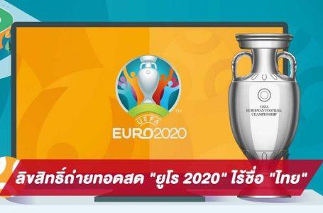 """เผยลิสต์ประเทศได้ลิขสิทธิ์ถ่ายทอดสด """"ยูโร 2020"""" ไร้ชื่อ """"ไทย"""""""