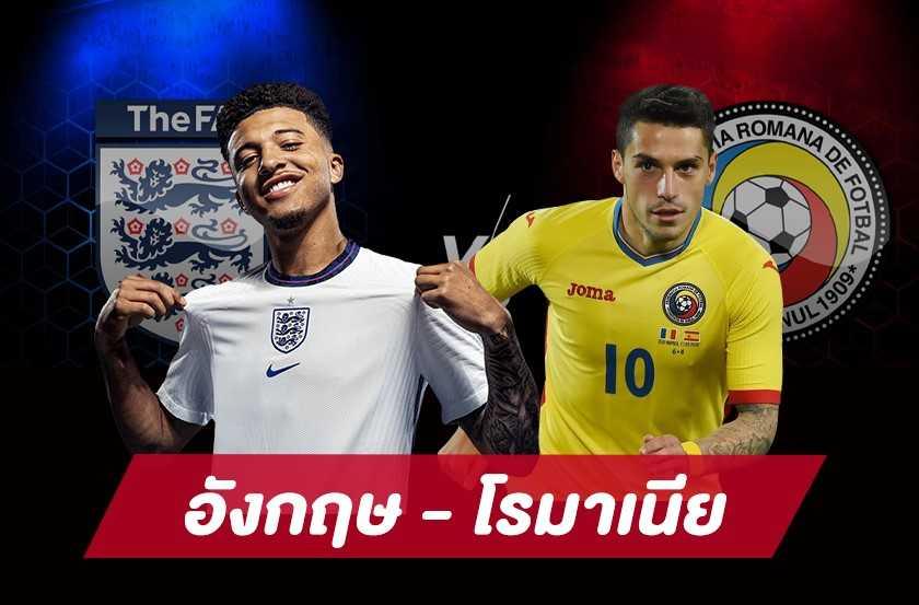 ฟุตบอลกระชับมิตรทีมชาติ อังกฤษ พบ โรมาเนีย