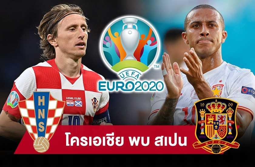ฟุตบอลยูโร 2020 :  โครเอเชีย VS สเปน