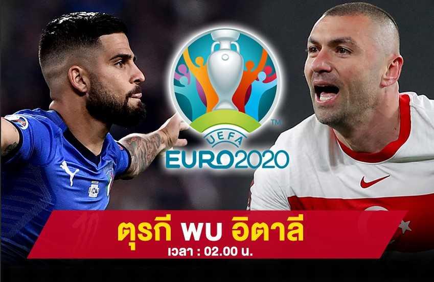 ฟุตบอล ยูโร 2020 ตุรกี พบ อิตาลี