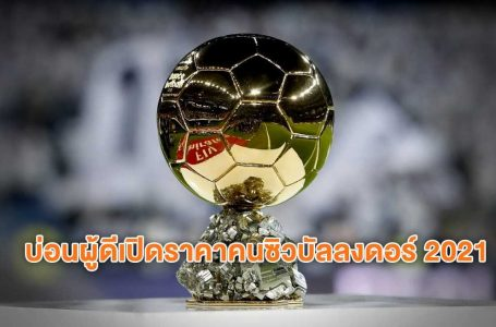 ข่าวฟุตบอลต่างประเทศ บ่อนผู้ดีเปิดราคาคนซิวบัลลงดอร์ 2021