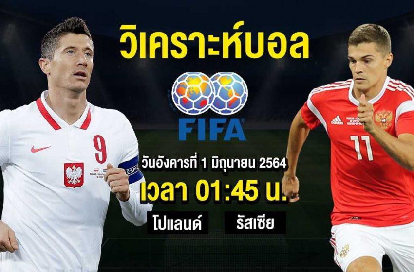 วิเคราะห์ผลบอล  โปแลนด์  VS  รัสเซีย