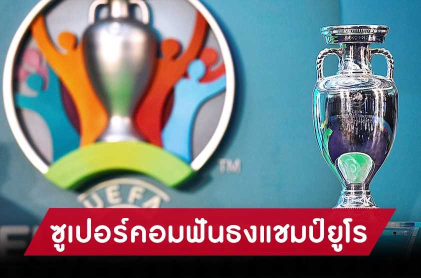 ข่าวฟุตบอลต่างประเทศ ซูเปอร์คอมฟันธงแชมป์ยูโร