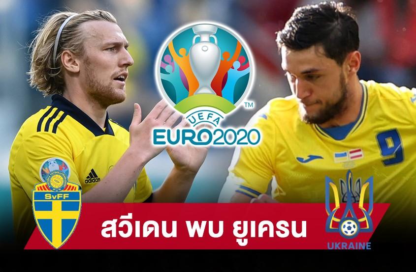 ยูโร 2020 รอบ 16 ทีมสุดท้าย สวีเดน ปะทะ ยูเครน