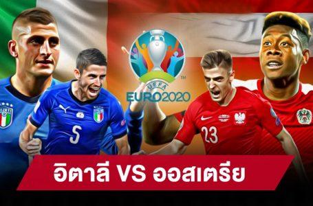 ยูโร 2020 (รอบ 16 ทีมสุดท้าย) อิตาลี VS ออสเตรีย