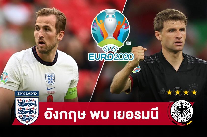 ฟุตบอลยูโร 2020 : อังกฤษ VS เยอรมนี