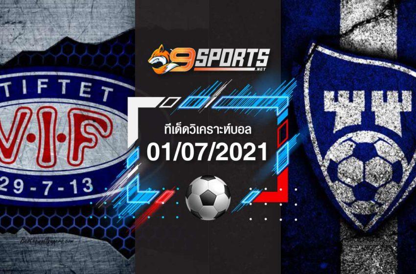 ทีเด็ดบอล 01/07/2021 ฟันธง ล้มโต๊ะ