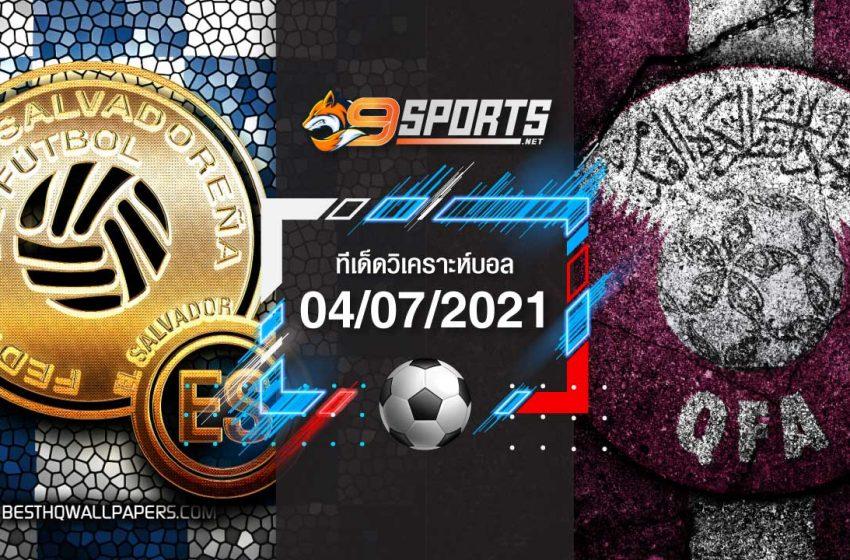 ทีเด็ดบอล 04/07/2021 ฟันธง ล้มโต๊ะ