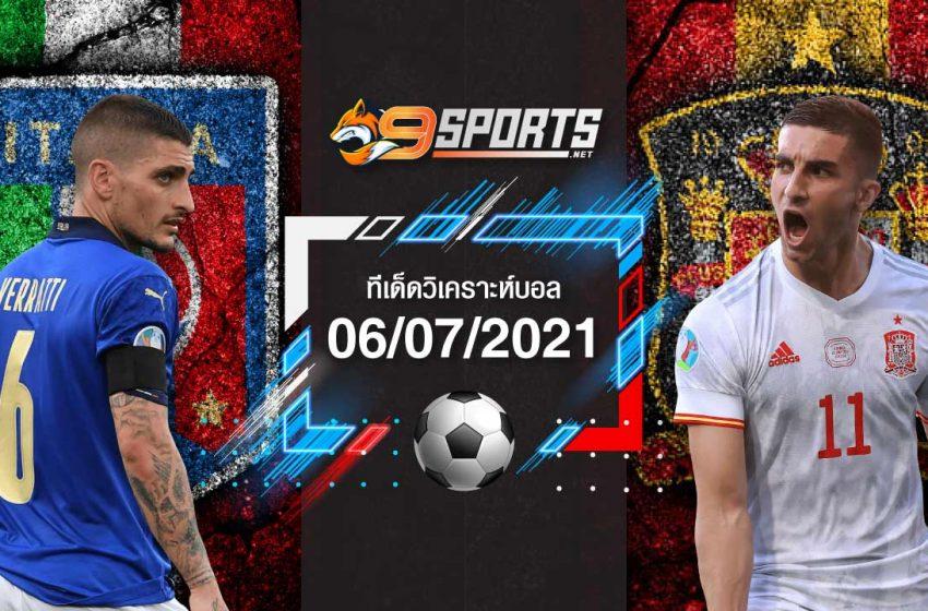 ทีเด็ดบอล 06/07/2021 ฟันธง ล้มโต๊ะ