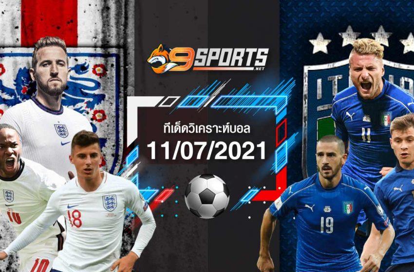 ทีเด็ดบอล 11/07/2021 ฟันธง ล้มโต๊ะ
