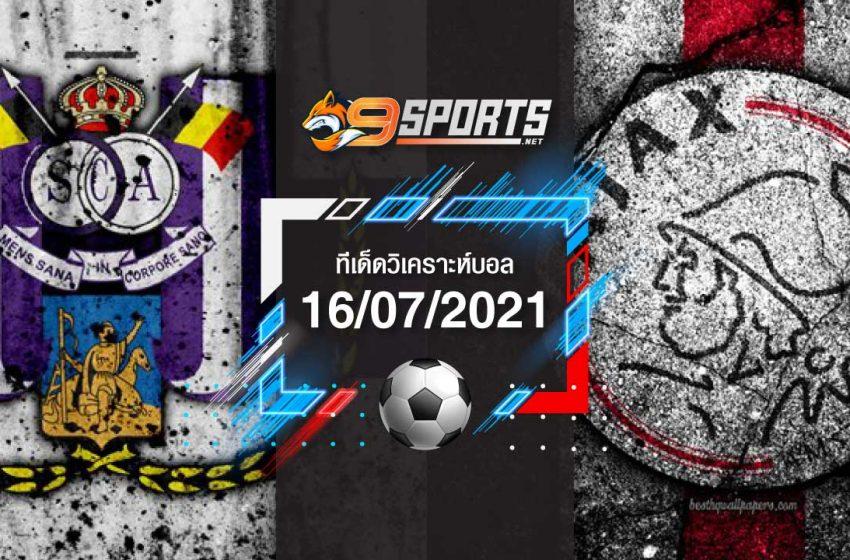 ทีเด็ดบอล 16/07/2021 ฟันธง ล้มโต๊ะ