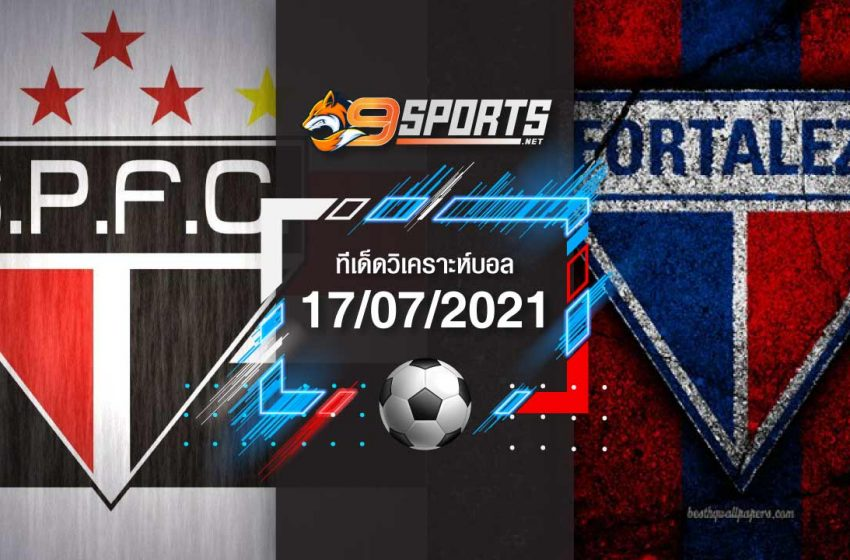 ทีเด็ดบอล 17/07/2021 ฟันธง ล้มโต๊ะ