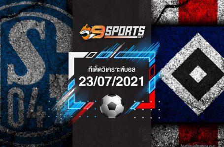 ทีเด็ดบอล 23/07/2021 ฟันธง ล้มโต๊ะ