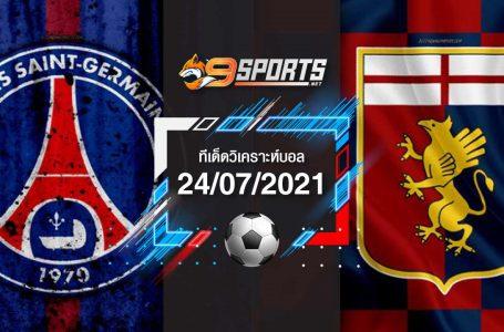 ทีเด็ดบอล 24/07/2021 ฟันธง ล้มโต๊ะ