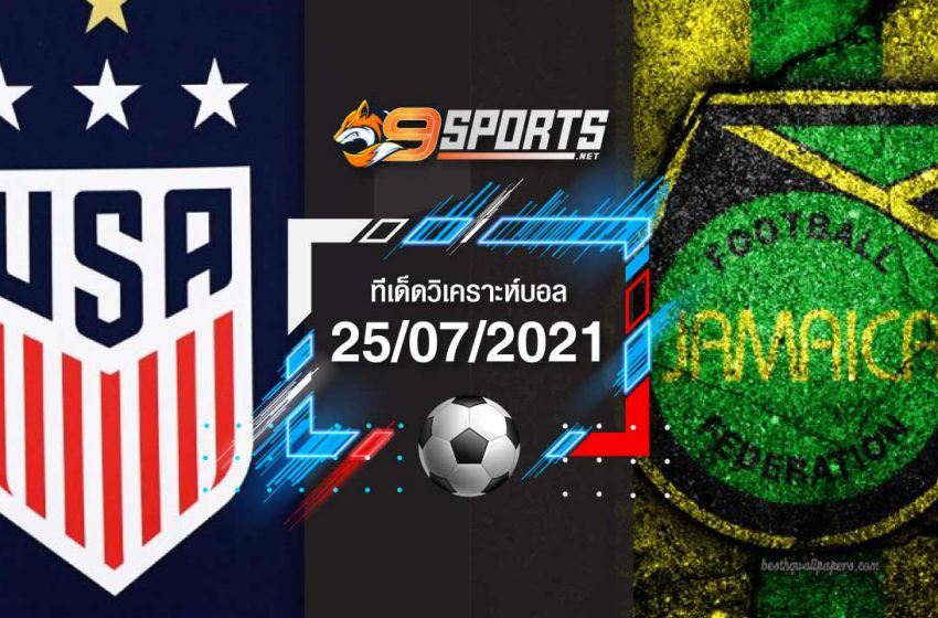 ทีเด็ดบอล 25/07/2021 ฟันธง ล้มโต๊ะ