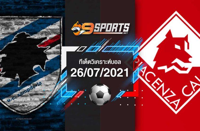 ทีเด็ดบอล 26/07/2021 ฟันธง ล้มโต๊ะ