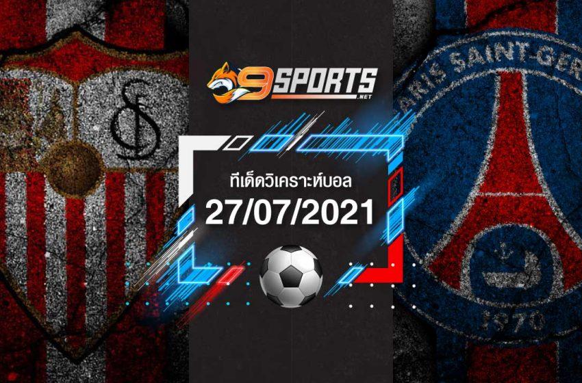 ทีเด็ดบอล 27/07/2021 ฟันธง ล้มโต๊ะ