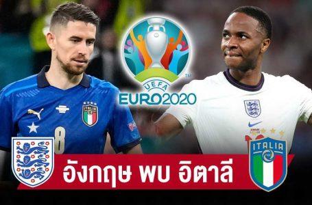 ยูโร 2020 : อังกฤษ VS อิตาลี่
