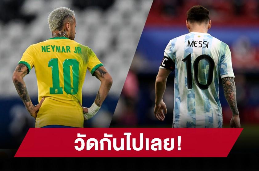 5 ประเด็น บราซิล VS อาร์เจนติน่า ตัดสินแชมป์